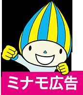 ミナモ広告