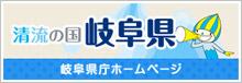岐阜県庁ホームページ