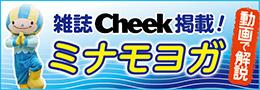 雑誌Cheek掲載!ミナモヨガ(動画で解説)