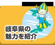 岐阜県の魅力を紹介