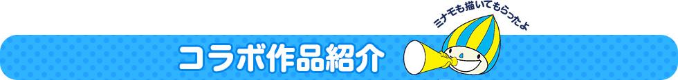 コラボ作品紹介