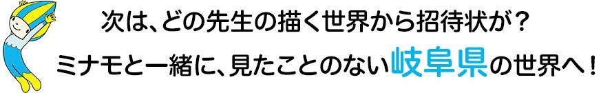 次は、どの先生の描く世界から招待状が?ミナモと一緒に、見たことのない岐阜県の世界へ!
