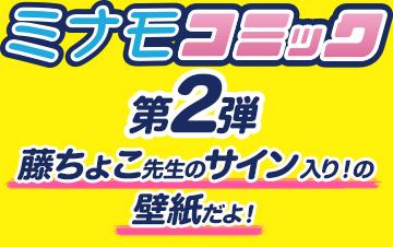 ミナモコミック第2弾 藤ちょこ先生のサイン入りの壁紙だよ!