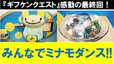 ギフケンクエスト【最終話】みんなでミナモダンス!!編 ~ミナモTV~