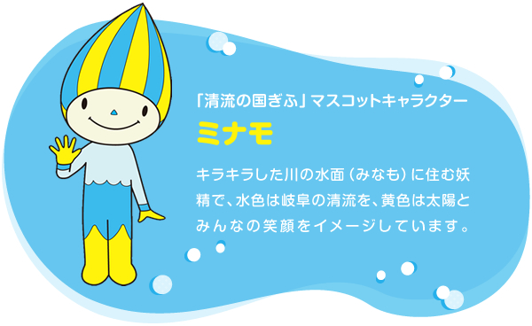 http://minamo-official.jp/wordpress/wp-content/themes/cyber1.4.0/minamo-rabo/img/img_about_minamo.jpg