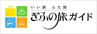 岐阜の度ガイド