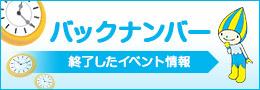 バックナンバー(終了したイベント情報)