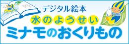 デジタル絵本「ミナモのおくりもの」