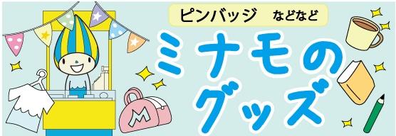 ミナモのグッズ
