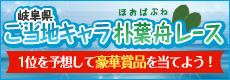 岐阜県ご当地キャラ朴葉舟レース