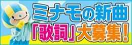 ミナモの新曲「歌詞」大募集!