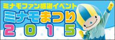 ミナモまつり2015