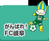 がんばれ!FC岐阜