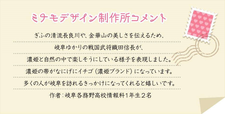 ミナモデザイン制作所コメント