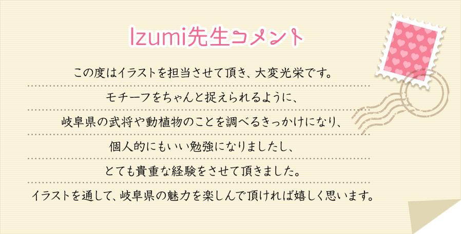 Izumi先生コメント