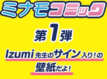 ミナモコミック第1弾 Izumi先生のサイン入りの壁紙だよ