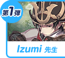Izumi先生