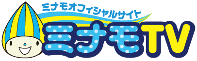ミナモのオフィシャルサイト