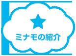 ミナモの紹介