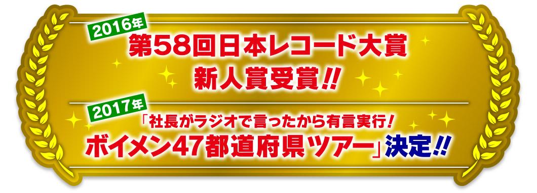 第58回日本レコード大賞新人賞受賞!