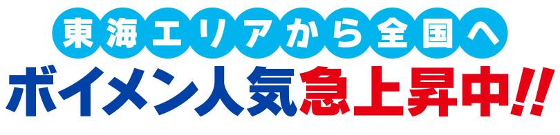 東海エリアから全国へ ボイメン人気急上昇中!