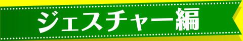 ジェスチャー編