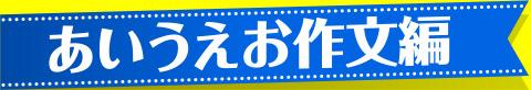 あいうえお作文編