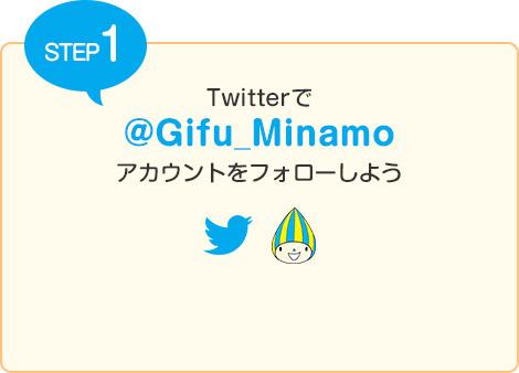 Twitterで@Gifu_Minamoアカウントをフォローしよう
