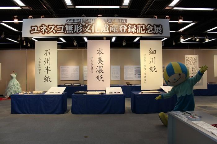 和紙の里会館 (13)