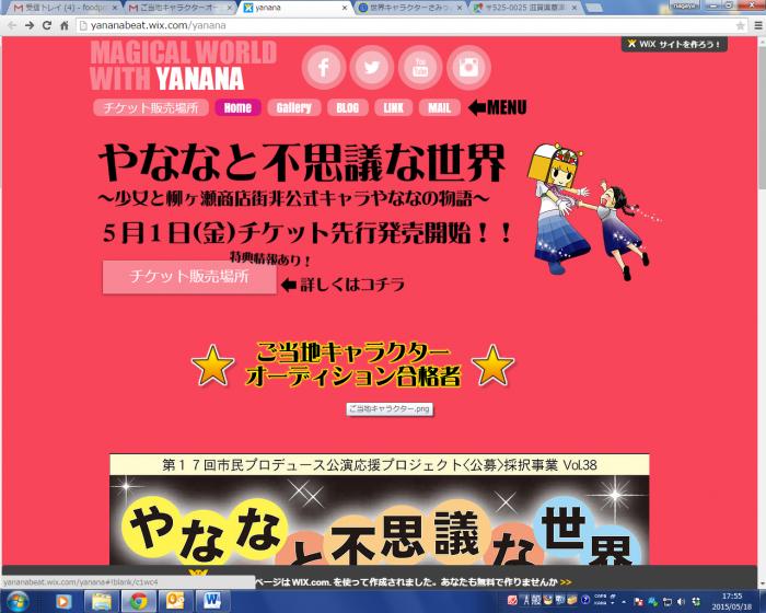 スクリーンショット 2015-05-18 17.55.34