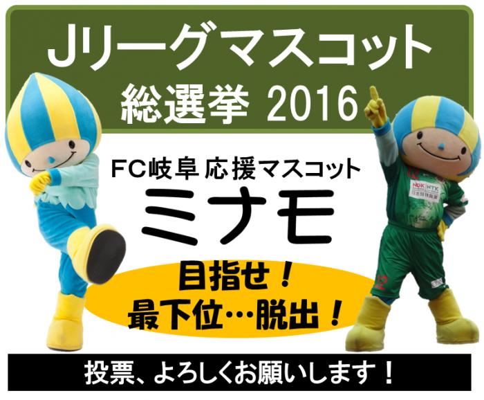 Jリーグ応援マスコット総選挙