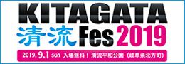 KITAGATA清流Fes2019