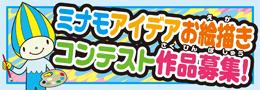 ミナモ アイデアお絵かきコンテスト作品募集!
