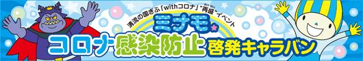 ミナモ☆コロナ啓発キャラバンバナー